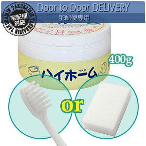 【当日出荷】【環境型石鹸クレンザー】ハイホーム(400g) + [セット品選択] 掃除用歯ブラシ or 使い捨てスポンジ
