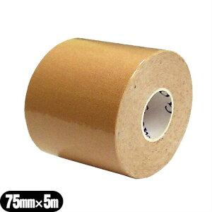 【当日出荷】【キネシオロジーテープ】C&G キネシオロジーテープ(C&G Kinesiology Tape) 75mmx5mx1巻 - コストパフォーマンスが高いキネシオテープ。肌に優しい医療系粘着剤使用し、ウェーブ状塗工