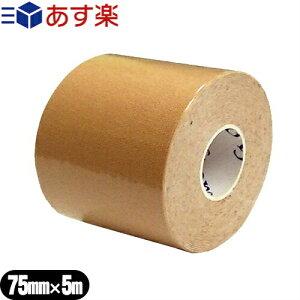 【あす楽対応商品】【キネシオロジーテープ】C&G キネシオロジーテープ(C&G Kinesiology Tape) 75mmx5mx1巻 - コストパフォーマンスが高いキネシオテープ。肌に優しい医療系粘着剤使用し、ウェーブ