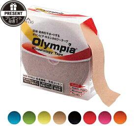 【あす楽対応商品】【さらに選べるプレゼント付き】【テーピングテープ】ヘリオ オリンピア キネシオロジーテープ(HELIO Olympia Kinesiology Tape) ロールタイプ 50mmx31mx1巻入り(業務用)