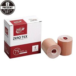 【あす楽対応商品】【さらに選べるプレゼント付き】【テーピングテープ】ユニコ ゼロテープ ゼロテックス キネシオロジーテープ(UNICO ZERO TEX KINESIOLOGY TAPE) 75mmx5mx4巻入り【HLS_DU】