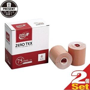 【あす楽対応商品】【さらに選べるプレゼント付き】【テーピングテープ】ユニコ ゼロテープ ゼロテックス キネシオロジーテープ(UNICO ZERO TEX KINESIOLOGY TAPE) 75mmx5mx4巻入り x2箱【HLS_DU】