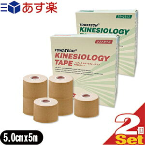 【あす楽対応商品】トワテック(TOWATECH) キネシオロジーテープ(スポーツ・ソフト選択) 5cmx5mx6巻x2箱セット