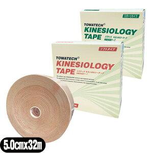【当日出荷】トワテック(TOWATECH) 業務用 キネシオロジーテープ(スポーツ・ソフト選択) 5cmx32mx1巻