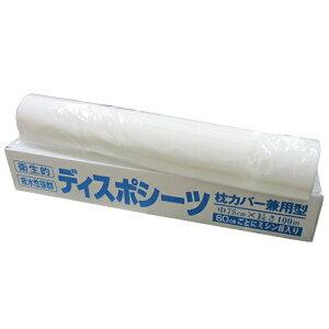 【あす楽対応商品】【ペーパーシーツ】明健社 メディカルディスポシーツ 枕カバー兼用型 巾75cmx長さ100m ミシン目入(長さ60cmごとにミシン目入り)(SB-122) - 衛生的。吸水性抜群。ベッドシーツ