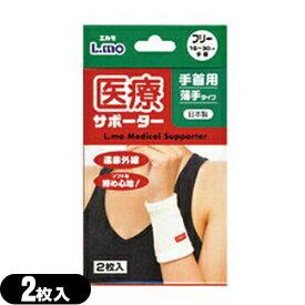 【ネコポス送料無料】エルモ医療サポーター薄手 手首用フリーサイズ 2枚入り【smtb-s】