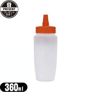【当日出荷】【定形外郵便送料無料】【さらに選べるプレゼント付き】【空ボトル 業務用容器】ハチミツ 空容器(オレンジキャップ) 360mL【smtb-s】