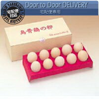 美味!烏骨鶏の卵10個入り(有精卵)【化粧箱入り】※メーカー直送のため代引きはご利用できません。