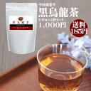 【メール便発送で送料無料】黒烏龍茶(黒ウーロン茶)茶葉タイプ【1セット100gx2袋入り】『1000円』!ヘルシーにダイ…
