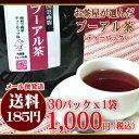 【送料無料】【メール便発送】お茶屋が選んだプーアル茶 30パック入り 1袋【プーアール茶 ティーパックタイプ】【減肥…