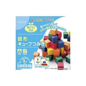 くもん出版 WK-32 図形キューブつみき 【知育玩具】 送料込!