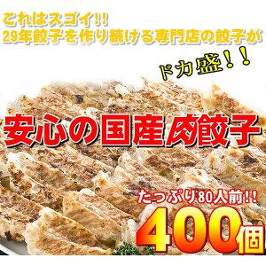 【ワケあり】安心の国産餃子400個!!80人前!! 送料込!