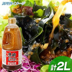 業務用 高級黒酢玉ねぎドレッシング 計2L【1000ml×2本セット】 送料込!