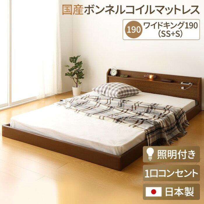 日本製連結ベッド照明付きフロアベッドワイドキングサイズ190cm(SS+S)(SGマーク国産ボンネルコイルマットレス付き)『Tonarine』トナリネブラウン【代引不可】送料込!