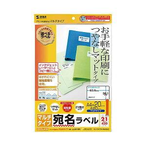 (まとめ) サンワサプライ マルチラベル(21面・四辺余白付) LB-EM16N 【×5セット】 送料込!