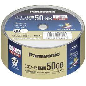 パナソニック 録画用2倍速ブルーレイディスク 片面2層50GB(追記型) スピンドル30枚 LM-BRS50P30 送料無料!