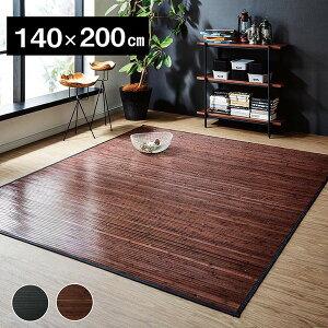 糸なしタイプ 竹カーペット ダークブラウン 約140×200cm 送料込!