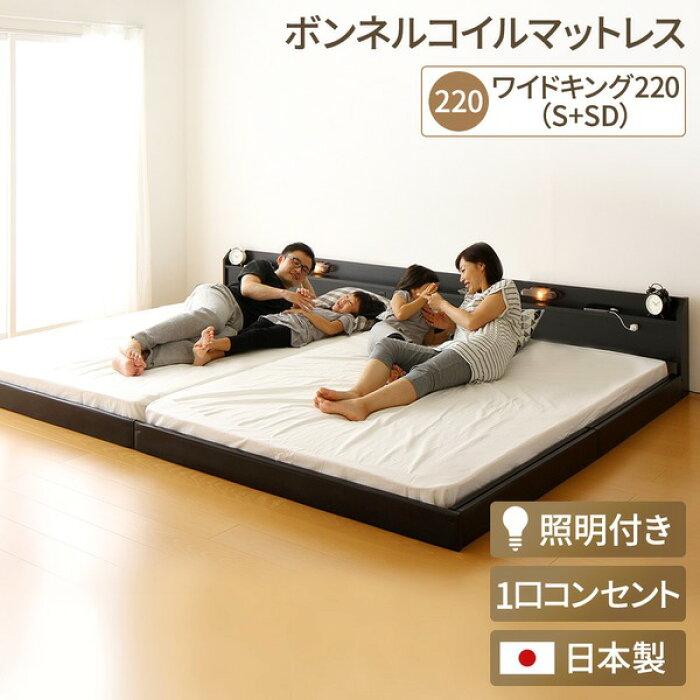 日本製連結ベッド照明付きフロアベッドワイドキングサイズ220cm(S+SD)(ボンネルコイルマットレス付き)『Tonarine』トナリネブラック【代引不可】送料込!