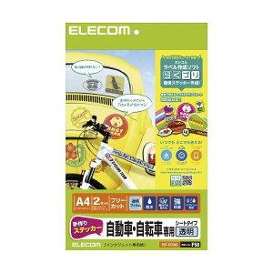 (まとめ)エレコム 手作りステッカー/自動車・自転車専用/A4/透明 EDT-STCAS【×3セット】 送料込!