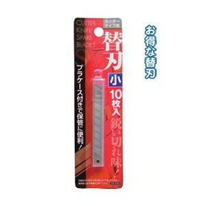 カッターナイフ替刃(小)10枚入 【12個セット】 29-590送料込!