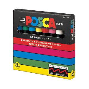三菱鉛筆 ポスカ PC5M8C 中字 8色セット 10組 送料無料!