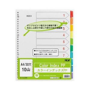 (まとめ) テージー カラーインデックスPP A4判タテ型(30穴) IN-3410 1組入 【×5セット】