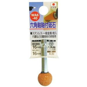(業務用10個セット) H&H 六角軸軸付き砥石/先端工具 【丸型】 インパクトドライバー対応 日本製 WA6-40 16×16
