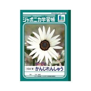 (業務用セット) ショウワノート 学習ノート ジャポニカ学習帳 JL-50-1 1冊入 【×10セット】