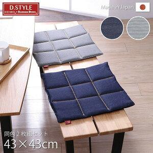 クッション シート 椅子用 綿100% 国産 デニム 約43×43cm 2枚組