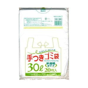手付ゴミ袋30L 20枚入02HD半透明 HI34 【(30袋×5ケース)合計150袋セット】 38-307 送料無料!