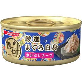 (まとめ)日清ペットフード 懐石缶KC5スープ厳選まぐろ60g (猫用・フード)【ペット用品】【×48 セット】 送料込!