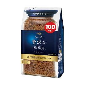 味の素AGF ちょっと贅沢な珈琲店インスタントコーヒー スペシャルブレンド 200g/袋 1セット(3袋) 送料込!