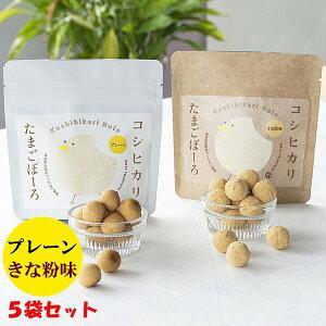 コシヒカリたまごぼーろ詰合せ5袋セット(プレーン4袋+きな粉1袋) 送料込!