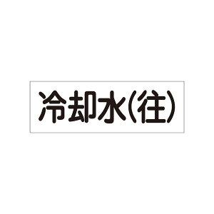配管・流体明示ステッカー 流体60Y-307 冷却水(往) 【5枚1組】【代引不可】 送料込!
