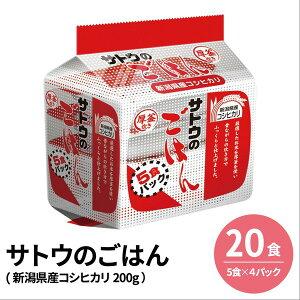 佐藤食品 サトウのごはん新潟県産コシヒカリ 200g 1セット(20食:5食×4パック) 送料込!