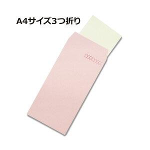 (まとめ)ムトウユニパック再生カラー封筒510219130長3ピンク100P【×30セット】送料込!