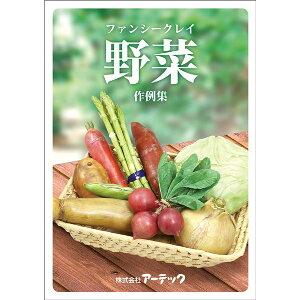 (まとめ)ファンシークレイ野菜作例集(×20セット) 送料込!