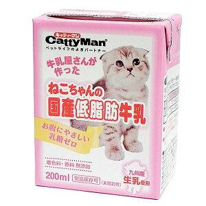 (まとめ)キャティーマンねこちゃんの国産低脂肪牛乳 200ml【×24セット】 送料込!