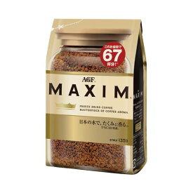 味の素AGF マキシムインスタントコーヒー袋135g×12袋 送料無料!