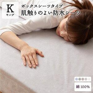 mofua サイドまでしっかり防水ボックスシーツ 【キング】 グレー【代引不可】 送料込!