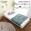 宮付き パイン材 すのこベッド シングル (フレームのみ) 高さ3段階調整脚付き ナチュラル 木製 高通気性 『リリッタ』…