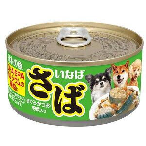 (まとめ)いなば 日本の魚 さば まぐろ・かつお・野菜入り 170g (ペット用品・猫フード)【×48セット】 送料込!