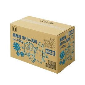 (まとめ)日本合成洗剤 無りん洗剤 業務用10kg(5kg×2袋)1箱【×2セット】 送料込!
