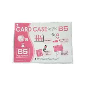 (まとめ) 小野由 軟質カードケース(B5)OC-SB-5 1枚 【×50セット】 送料無料!