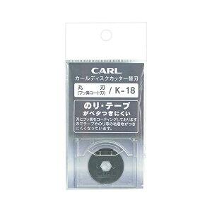 (まとめ) カール事務器 ディスクカッター替刃 フッ素コート刃 K-18 1枚 【×30セット】 送料無料!