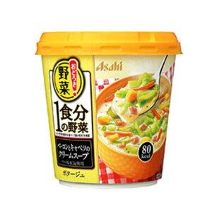 おどろき野菜 1食分の野菜 ベーコンとキャベツのクリームスープ 1箱(6個入) 送料込!
