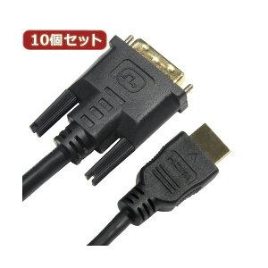 10個セット HORIC DVI-HDMI変換ケーブル 2m ブラック DVI20-312BKX10 送料込!