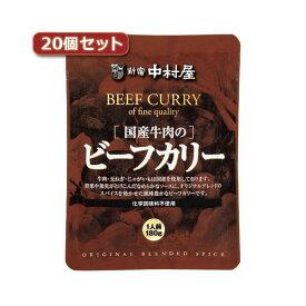 新宿中村屋 国産牛肉のビーフカリー20個セット AZB5567X20 送料込!