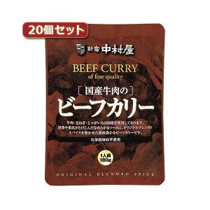 新宿中村屋 国産牛肉のビーフカリー20個セット AZB5567X20 送料無料!
