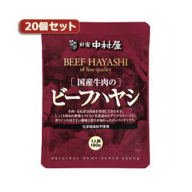 新宿中村屋 国産牛肉のビーフハヤシ20個セット AZB5581X20 送料込!